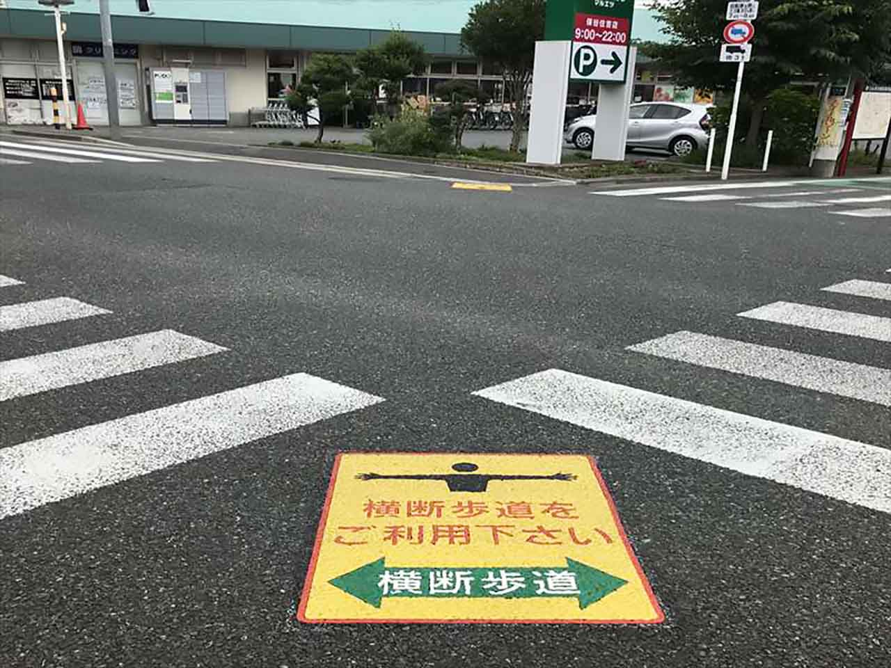 横断歩道をご利用ください