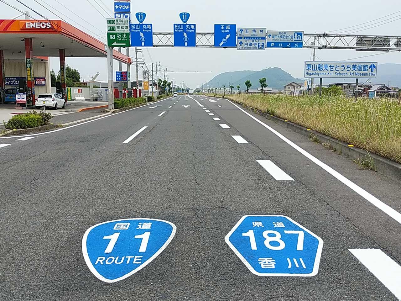 国道11号 県道187号香川