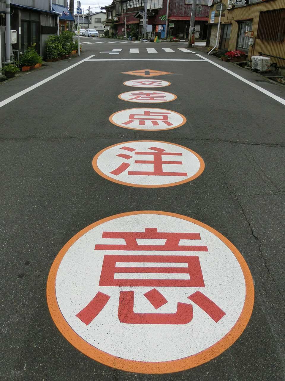 十形道路交差点あり 交差点注意