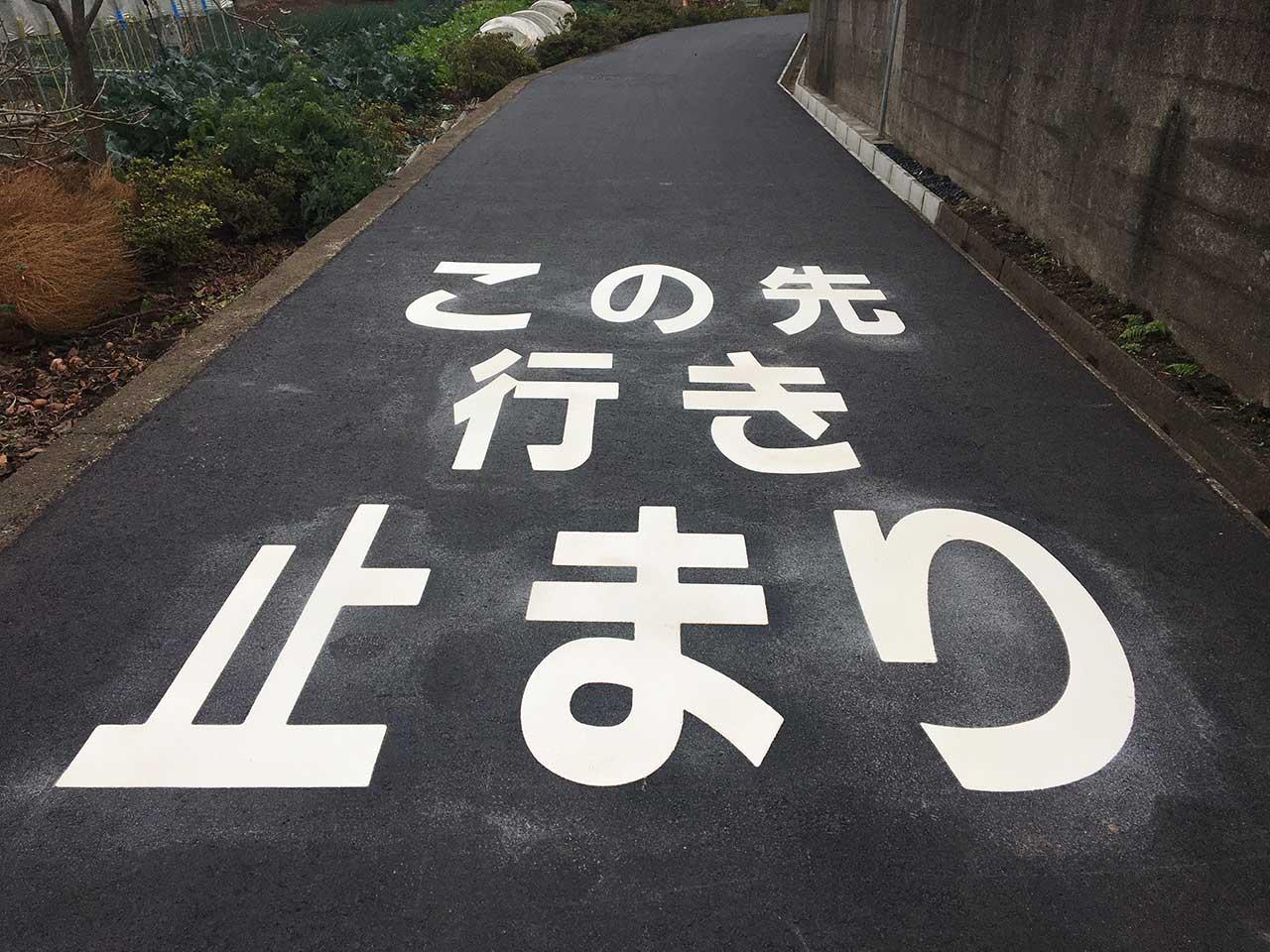 文字【 この先行き止まり 】