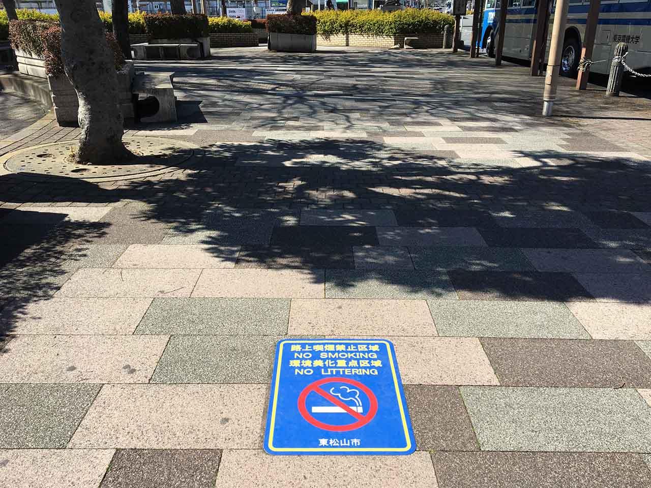 路上喫煙禁止区域・東松山市