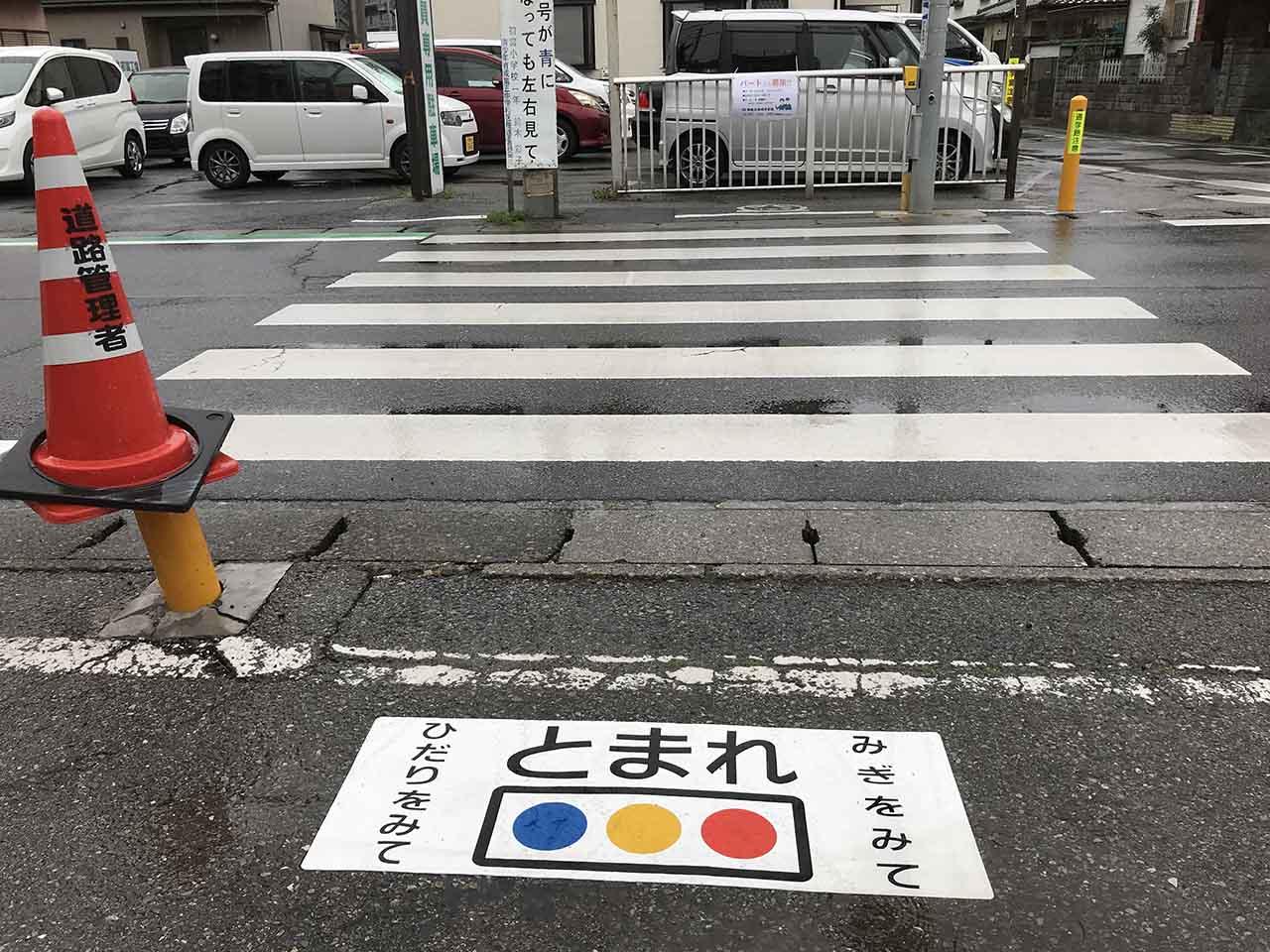 ストップマーク【信号】
