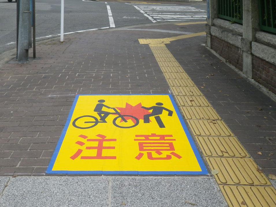 衝突注意 人と自転車